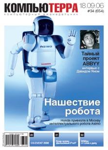 Компьютерра - Журнал «Компьютерра» № 34 от 18 сентября 2006 года скачать бесплатно