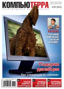 Компьютерра - Журнал «Компьютерра» № 35 от 26 сентября 2006 года скачать бесплатно