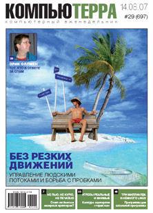 Компьютерра - Журнал «Компьютерра» № 29 от 14 августа 2007 года скачать бесплатно