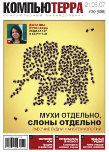 Компьютерра - Журнал «Компьютерра» № 30 от 21 августа 2007 года скачать бесплатно