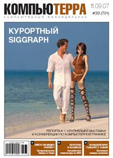 Компьютерра - Журнал «Компьютерра» № 33 от 11 сентября 2007 года скачать бесплатно