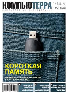 Компьютерра - Журнал «Компьютерра» № 34 от 18 сентября 2007 года скачать бесплатно
