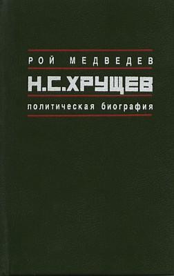 Медведев Рой - Н.С. Хрущёв: Политическая биография скачать бесплатно