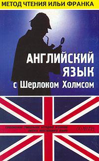 Conan Doyle Arthur - Английский язык с Шерлоком Холмсом. Первый сборник рассказов скачать бесплатно