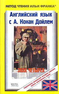 Conan Doyle Arthur - Английский язык с Шерлоком Холмсом. Знак четырех (ASCII-IPA) скачать бесплатно