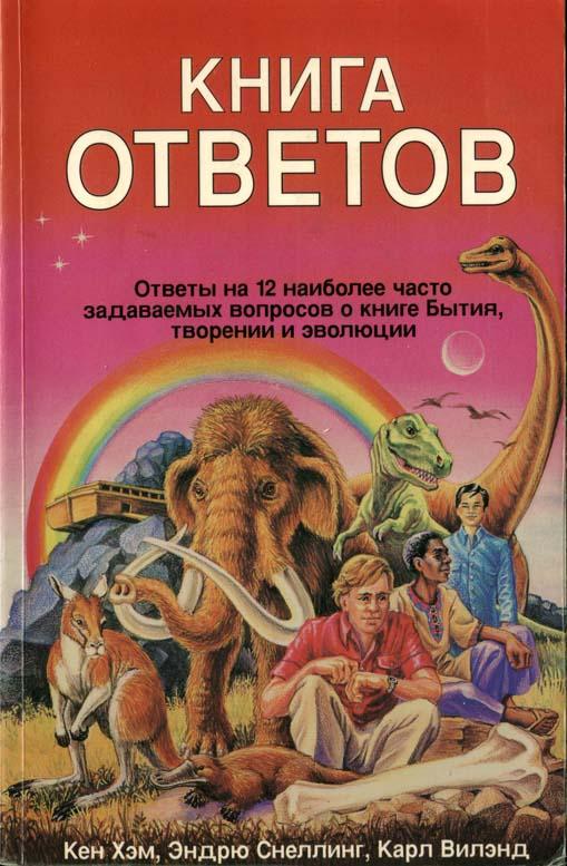 Книга О книге Бытия