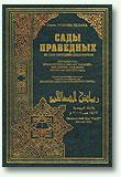 Коран - Сады праведных (сборник хадисов) скачать бесплатно