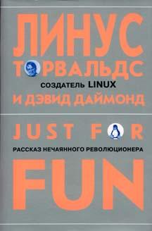 Торвальдс Линус - Just for fun. Рассказ нечаянного революционера скачать бесплатно