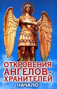 Гарифзянов Панова - Откровения Ангелов Хранителей _ 0_Начало скачать бесплатно