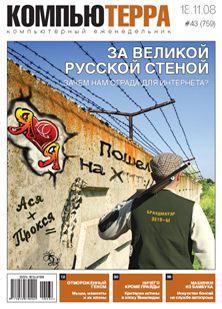 """Автор неизвестен - Журнал """"Компьютерра"""" N759 скачать бесплатно"""