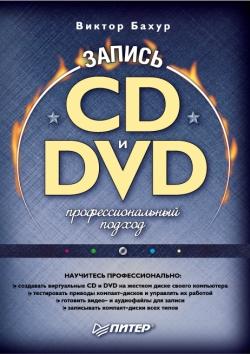 Автор неизвестен - Запись CD и DVD: профессиональный подход скачать бесплатно