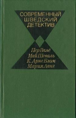 Книга современные детективы лучшие