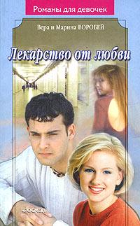 Лекарство от любви книга