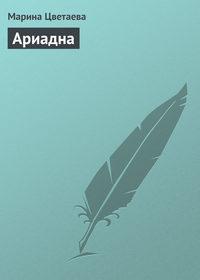 Цветаева Марина - Ариадна скачать бесплатно