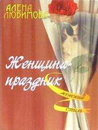 Любимова Алена - Женщина – праздник скачать бесплатно