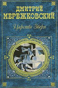 Мережковский, Дмитрий Сергеевич — Википедия