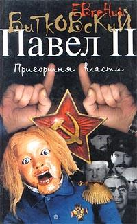 Витковский Евгений - Павел II. Книга 3. Пригоршня власти скачать бесплатно