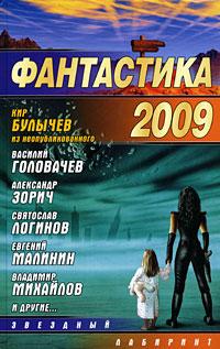 Сборник - Фантастика-2009 скачать бесплатно