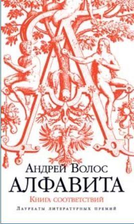 Волос Андрей - Алфавита. Книга соответствий скачать бесплатно