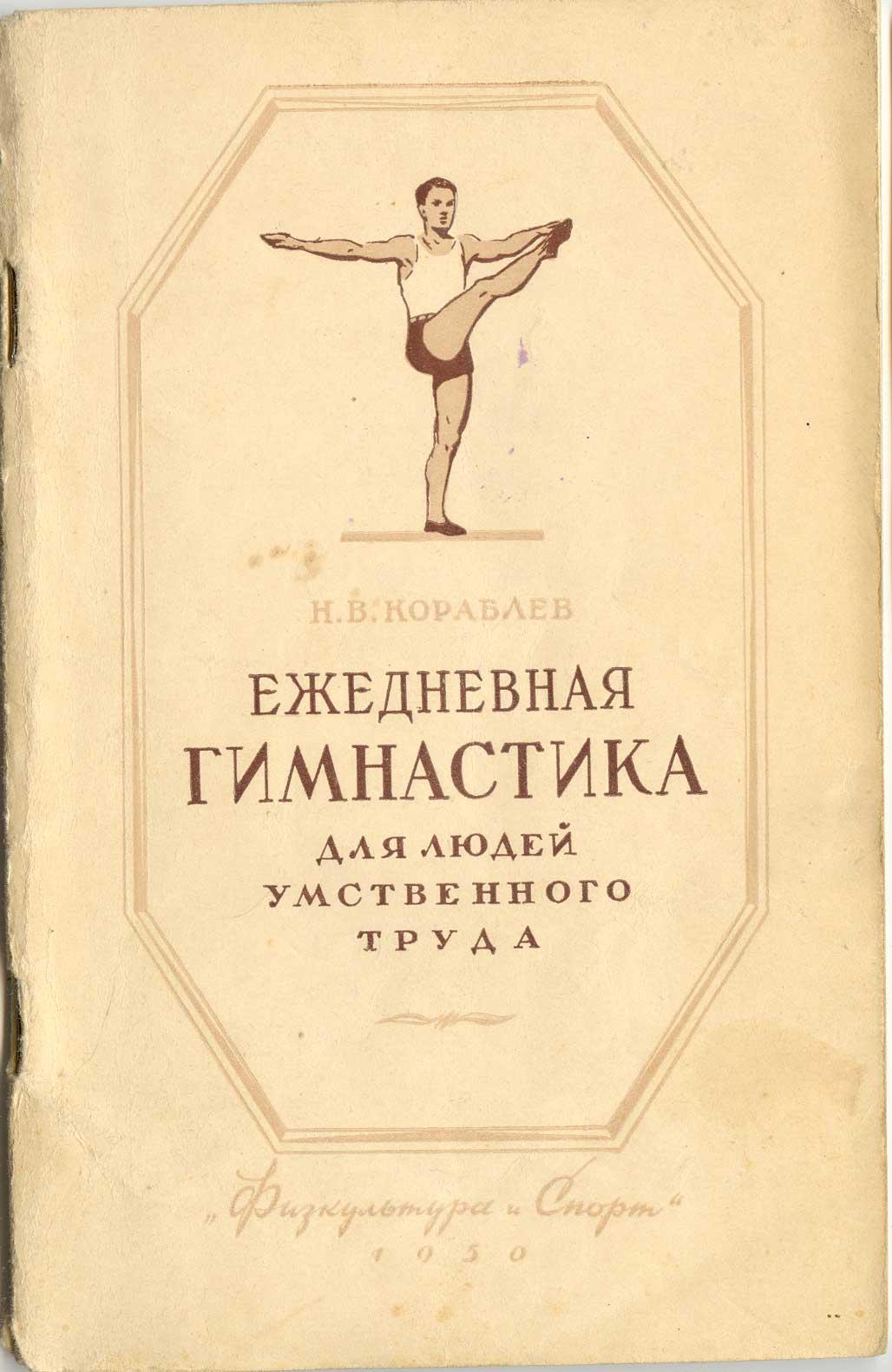 Кораблев Н. - Ежедневная гимнастика для людей умственного труда скачать бесплатно