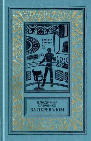 Савченко Владимир - За перевалом. Научно-фантастический роман (С иллюстрациями) скачать бесплатно
