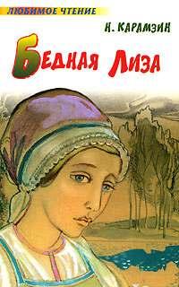 Карамзин Николай - Бедная Лиза, скачать бесплатно книгу в формате ...