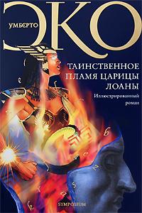 Эко Умберто - Таинственное пламя царицы Лоаны скачать бесплатно