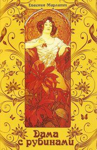 Марлитт Евгения - Дама с рубинами скачать бесплатно