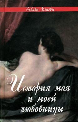 де Нерсиа Андре - ФЕЛИСИЯ, или Мои проказы (Félicia, ou Mes Fredaines, 1772) скачать бесплатно