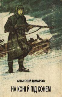 Димаров Анатолий - На коні й під конем скачать бесплатно