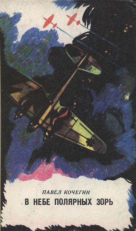 Кочегин Павел - В небе полярных зорь скачать бесплатно