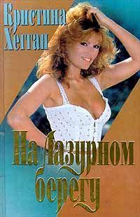 Хегган Кристина - На Лазурном берегу скачать бесплатно