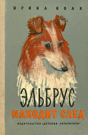 Волк Ирина - Эльбрус находит след. Рассказы о собаках скачать бесплатно
