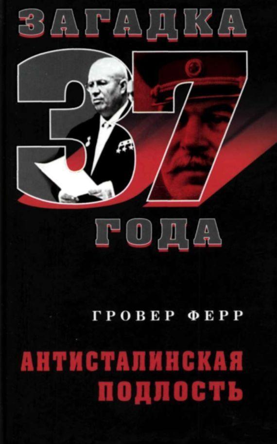 ФЕРР ГРОВЕР - АНТИСТАЛИНСКАЯ ПОДЛОСТЬ скачать бесплатно
