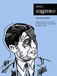Зощенко книги fb2