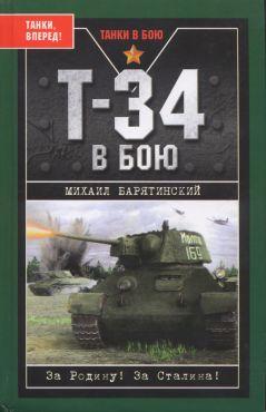 Барятинский Михаил - Т-34 в бою скачать бесплатно