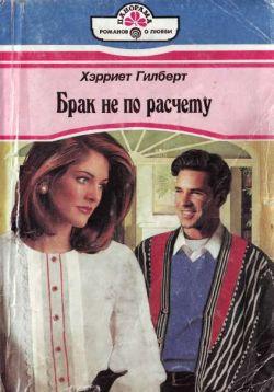 Гаврилова анна большая и грязная читать всю книгу онлайн