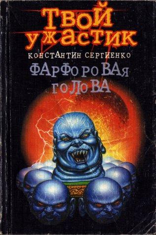 Сергиенко Константин - Фарфоровая голова скачать бесплатно