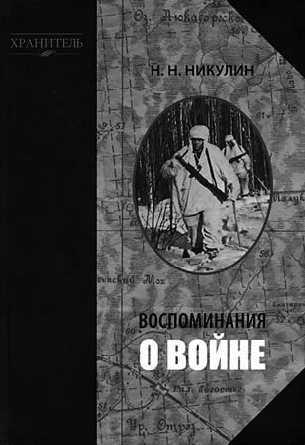 Никулин Николя - Воспоминания насчёт войне скачать бесплатно