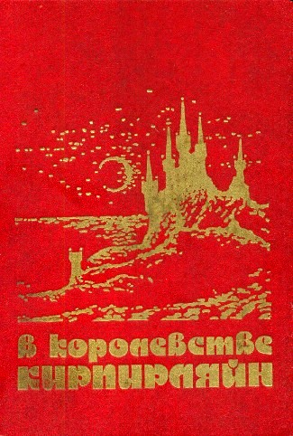 Новаш Наталья - В КОРОЛЕВСТВЕ КИРПИРЛЯЙН. Сборник фантастических произведений скачать бесплатно