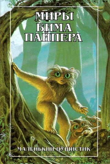 Пайпер Бим - Маленький Пушистик (The Little Fuzzy) скачать бесплатно