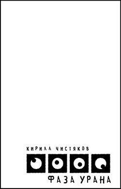 Чистяков Кирилл - Фаза Урана скачать бесплатно