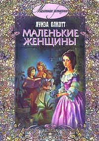 Олкотт Луиза Мэй - Маленькие женщины скачать бесплатно