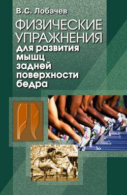 Лобачев Владимир - Физические упражнения для развития мышц задней поверхности бедра скачать бесплатно