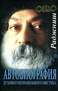 Раджниш Бхагаван - Автобиография духовно неправильного мистика скачать бесплатно