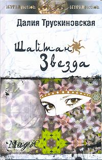 Трускиновская Далия - Шайтан-звезда (Книга вторая) скачать бесплатно