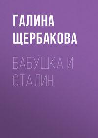 Щербакова Галина - Бабушка и Сталин скачать бесплатно