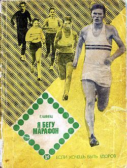 Швец Геннадий - Я бегу марафон скачать бесплатно