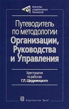 Щедровицкий Георгий - Путеводитель по методологии Организации, Руководства и Управления скачать бесплатно