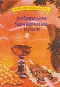 Сучков И. - Кабардино-балкарская кухня скачать бесплатно